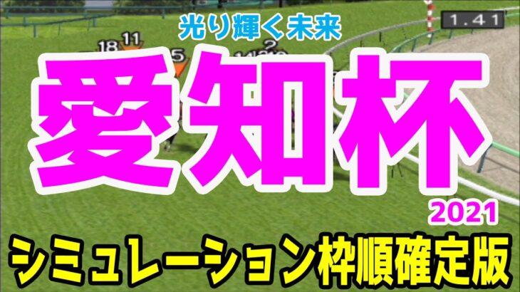 2021 愛知杯 シミュレーション 枠順確定【競馬予想】