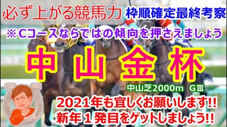 【競馬】中山金杯2021 枠順確定後最終考察動画【競馬の専門学校】