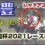 【競馬】武豊×レッドアステル:愛知杯2021レース結果