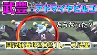 【競馬】日経新春杯2021レース結果:武豊騎手はアドマイヤビルゴに騎乗