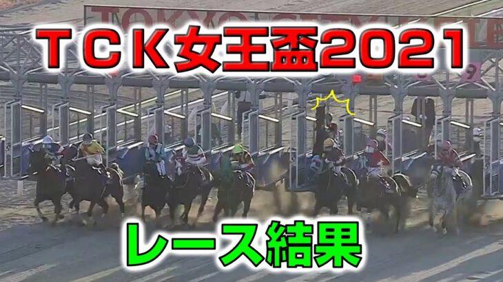 【地方競馬】TCK女王盃2021:レース結果(大井競馬場)