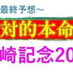 【川崎記念2021】最終予想 ◎絶対の自信 川崎競馬場 地方競馬ライブで楽しもう オメガパフューム ロードブレス ダノンファラオ デルマルーヴル