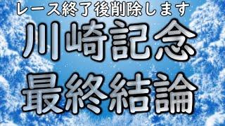 川崎記念 2021 この動画はレース終了後削除します。ノーカット雑談です。 ストマック 競馬予想