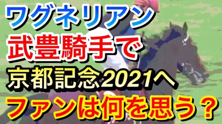 【競馬】ワグネリアンは武豊騎手との初コンビで京都記念2021へ