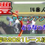 【競馬】根岸ステークス2021レース結果(武豊騎手はヤマニンアンプリメで出走)
