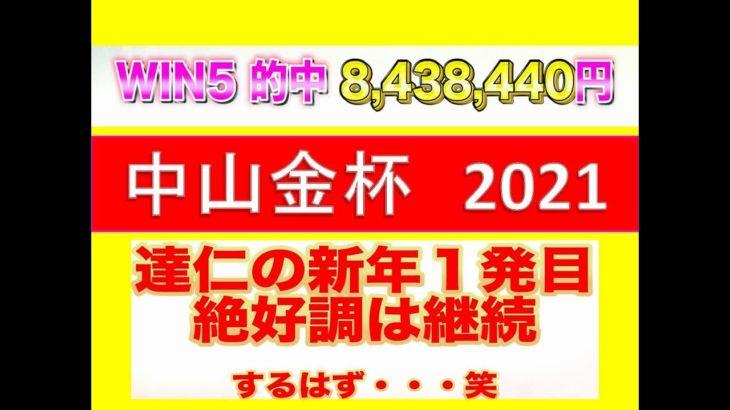 【競馬予想】中山金杯2021 お年玉はこの馬!