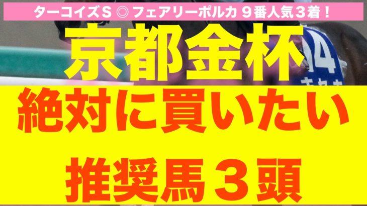 【競馬予想】京都金杯2021をプロ馬券師が徹底予想!〜順当か?波乱か?穴を開けるのはこの馬〜