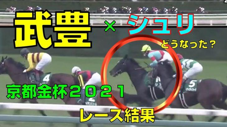 【競馬】武豊×シュリどうなった?京都金杯2021年レース結果【中京競馬場】