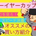 ニューイヤーカップ2021〜軸馬&特注馬紹介〜【地方競馬】