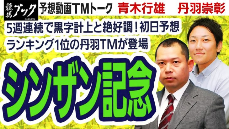【競馬ブック】シンザン記念 2021 予想【TMトーク】