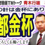 【競馬ブック】京都金杯 2021 予想【TMトーク】