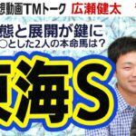 【競馬ブック】東海ステークス 2021 予想【TMトーク】