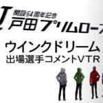 2021.01.29 ボートレース戸田 12R ウインクドリーム出場選手インタビュー
