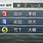 【ボートレース・競艇】福岡 2021年01月09日 新春開運特選レース 5日目