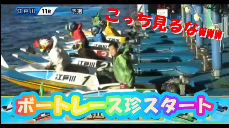 ボートレース珍場面集!西山貴浩の違反ギリギリスタート!! 2021/01/19 G1 江戸川大賞 12R