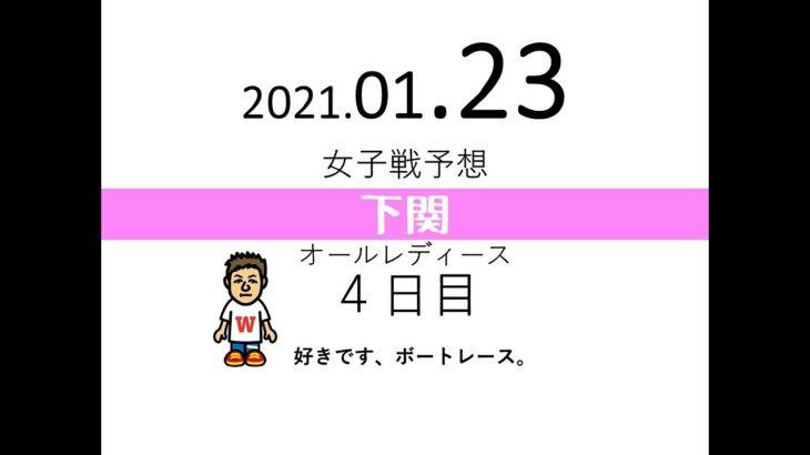 20210122女子戦事前予想(ボートレース下関オールレディース4日目)