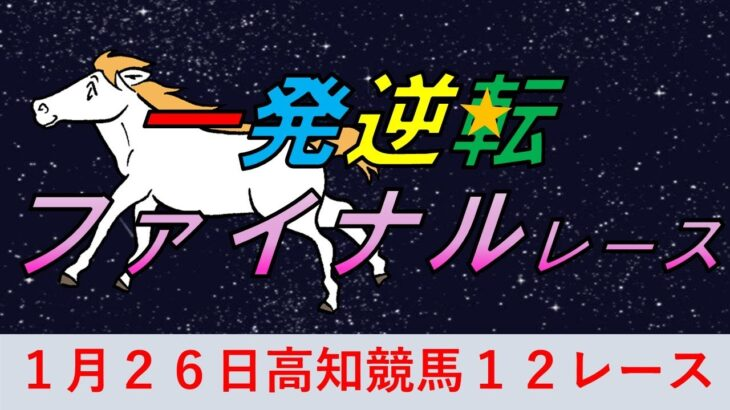 2021/01/26 高知競馬一発逆転ファイナルレース【地方競馬予想】