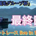 ★宮島ボート公認 レースライブ★ 2021年1月15日「東洋観光グループ杯」最終日のレースライブです!