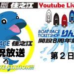 ボートレース住之江実況放送(2021/1/29)