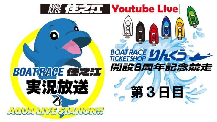 ボートレース住之江実況放送(2021/1/30)