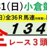 【2021競馬予想】1月31日日曜小倉競馬場全レース予想【勝負レース】