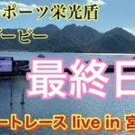 ★宮島ボート公認 レースライブ★ 2021年1月3日「日刊スポーツ栄光盾広島ダービー」最終日part2のレースライブです!