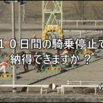 ばんえい競馬で八百長?   カイセピュアレディ号   舘澤直央 騎手  地方競馬 2021年1月6日