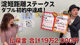 キャプテン、ジャンポケ斉藤とダブル初的中を達成!ウイニング競馬反省会【2021年1月9日】