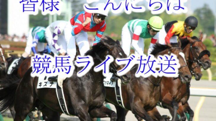 競馬ライブ 初富士ステークス2021 豊明ステークス2021 だらだら競馬