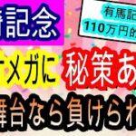【競馬予想】川崎記念2021 G1連続的中なるか! オメガパフュームに唯一勝てるなら条件最高なあの馬しかいません!!