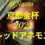 【京都金杯2021予想】レッドアネモス【Mの法則による競馬予想】