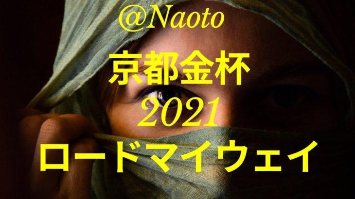 【京都金杯2021予想】ロードマイウェイ【Mの法則による競馬予想】