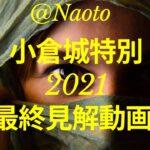 【小倉城特別2021】予想実況【Mの法則による競馬予想】