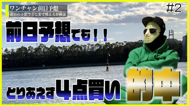 【競艇予想】~ボートレース前日検証#2~今日はサクッと4点的中!明日は池田の兄やん軸に2021占い予想???byHIGEZIZI