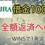 【第2回】競馬で作った借金1000万全額返済への道〜WIN5で1発返済?〜