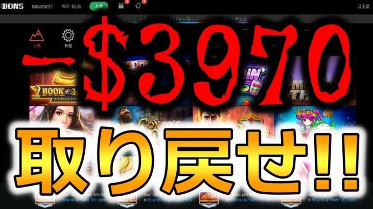 今年初の大勝負!#24[ボロ負け中]マイナス$3970…$500開始【ボンズカジノ】