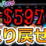 #25[ボロ負け中]マイナス$5970…$500開始【ボンズカジノ】