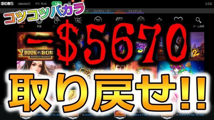 #26[ボロ負け中]マイナス$5670…$500開始【ボンズカジノ】