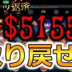 #27[ボロ負け中]マイナス$5155…$500開始【ボンズカジノ】