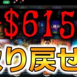#28[ボロ負け中]マイナス$6155…$500開始【ボンズカジノ】