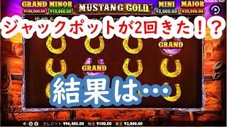 【オンラインカジノ】ジャックポットが2回!?期待の配当は?【Mustang Gold(マスタングゴールド)】