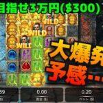 【目指せ3万円】コイン増量キャンペーン対象スロットは出やすいと信じてたけど…【オンラインカジノ】【スロット】【パチスロ】【イベント】