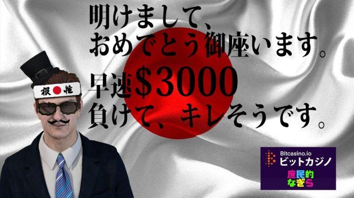 【ビットカジノ】新年早々静かに$3000マイナスの庶民!今日3万円から捲れるのかよぉおおおおお!!!