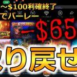 #30[ボロ負け中]マイナス$6555…$500開始【ボンズカジノ】