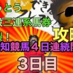 【ぼっち夜競馬#3】四日連続開催3日目高知競馬ファイナルで逆転勝ち?!