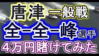 【競艇・ボートレース】高配当狙い!!唐津一般戦で峰選手あえての3着固定で4万円賭けてみた!!