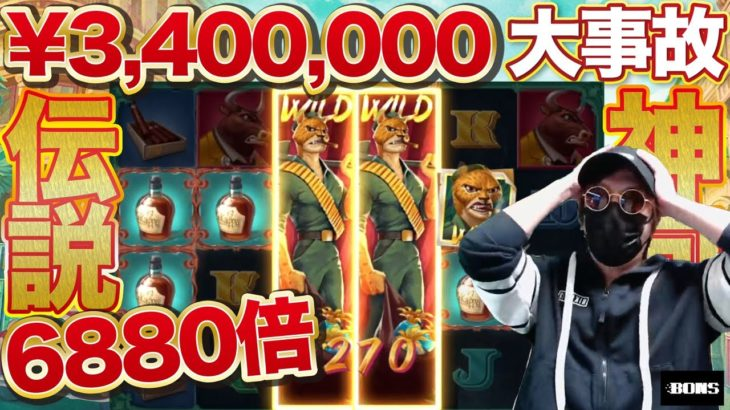 🔥【神回】340万円GET!!大事故キターーーーーー!【オンラインカジノ】【BONS kaekae】【Iron Bank】【大事故】