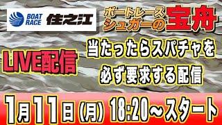 ボートレース住之江ライブ:2021マクールカップ3日目『シュガーの宝舟』LIVE競艇配信