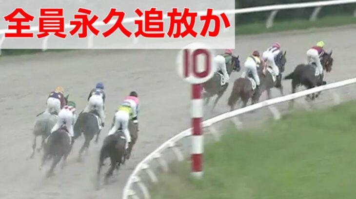 笠松競馬  4日間開催中止 約20人が3億円所得隠し なんでもありの経緯と最近疑惑になっていたレース