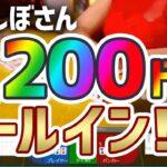$4200をオールイン!一発勝負!【オンラインカジノ】【バカラ】【ベラジョン】